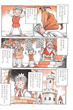 © 2008 Naoki URASAWA/Studio Nuts/Shôgakukan