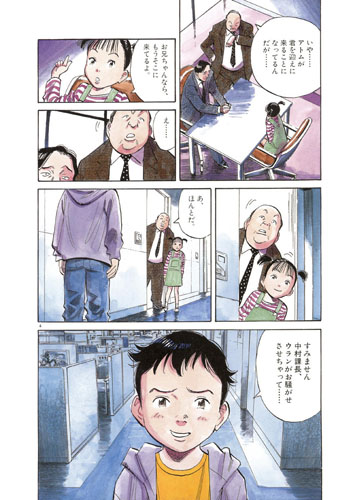 PLUTO © 2006 Naoki URASAWA/Studio Nuts/Takashi NAGASAKI/Tezuka Productions/Shôgakukan