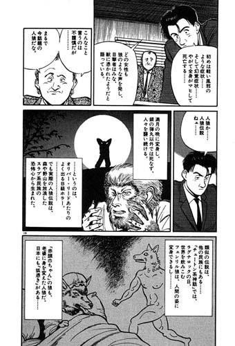 MASTER KEATON © 1989 Naoki URASAWA/Studio Nuts/Hokusei KATSUSHIKA/Takashi NAGASAKI/Shôgakukan