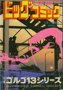 GOLGO 13 © 1969 Takao SAITO/Shôgakukan
