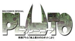 PLUTO © 2005 Naoki URASAWA/Studio Nuts/Takashi NAGASAKI/Tezuka Productions/Shôgakukan