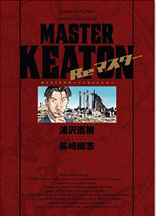 MASTER KEATON REMASTER © 2014 Naoki URASAWA/Studio Nuts/Takashi NAGASAKI/Shôgakukan