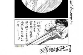 Urasawa se glisse dans la peau d'un assassin pour Golgo 13