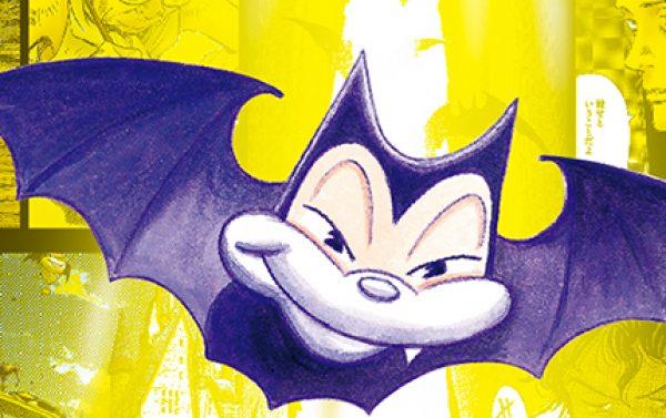 Clip de fin pour Billy Bat au Japon