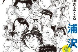Panini annonce la sortie de « Urasawa : le guide officiel », l'ouvrage qui retrace sa carrière