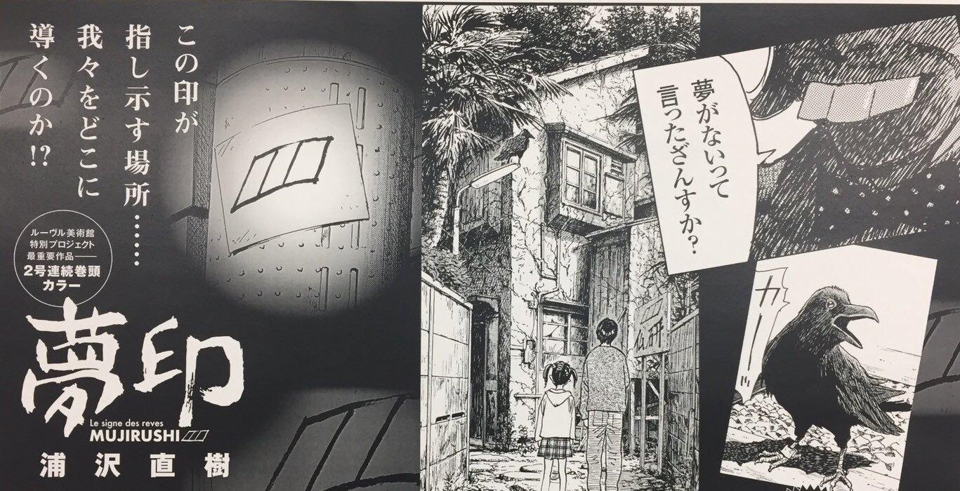 mujirushi-extraits