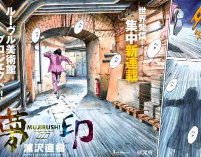 Précisions sur la sortie française de Mujirushi – Le signe des rêves
