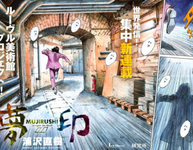 Le Louvre, la France, l'art… Mais de quoi parle Mujirushi, le nouveau manga de Naoki Urasawa ?
