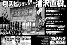 One-shot, calendrier… Naoki Urasawa à l'honneur du prochain numéro du Spirits