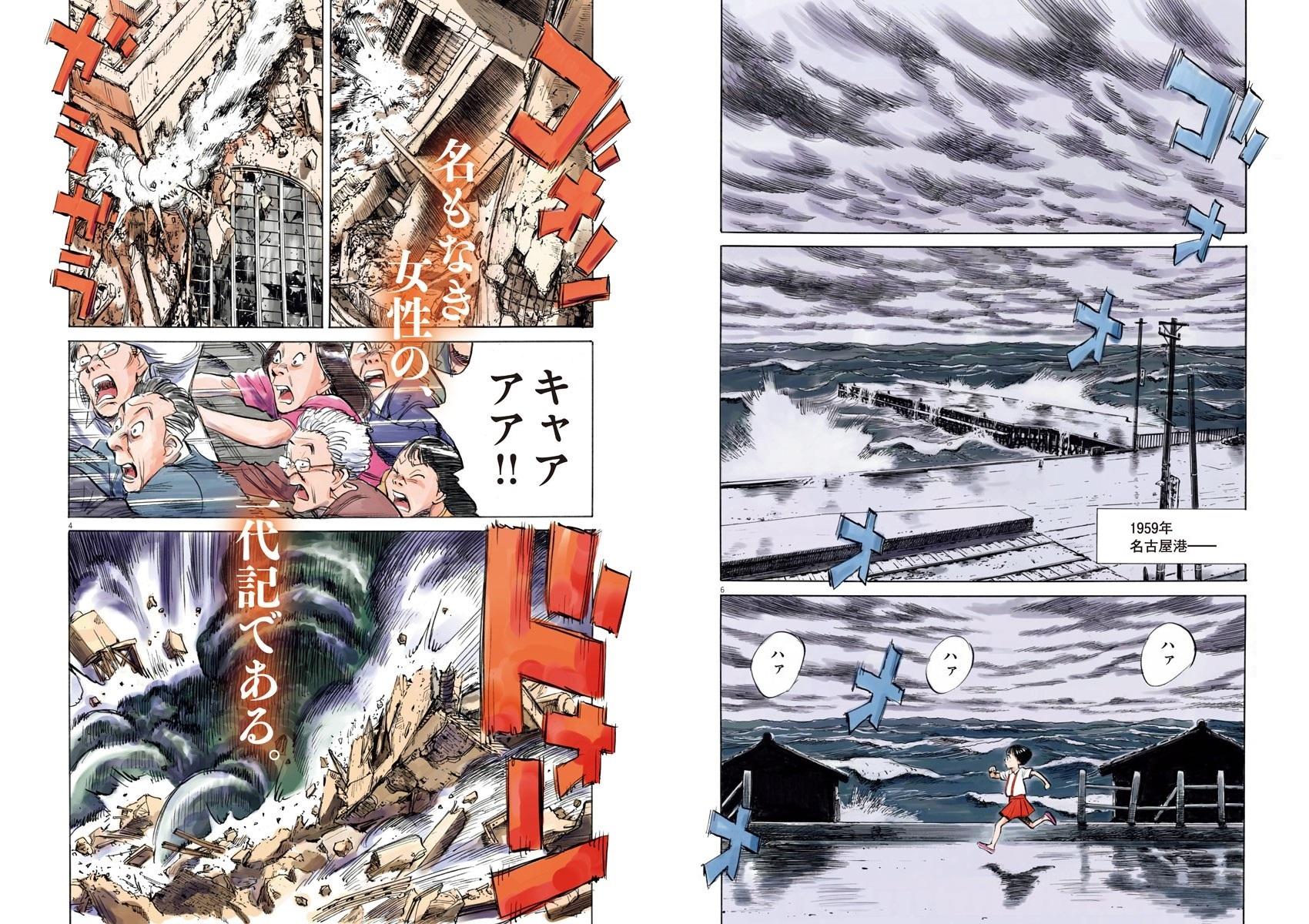 """Résultat de recherche d'images pour """"asadora urasawa"""""""